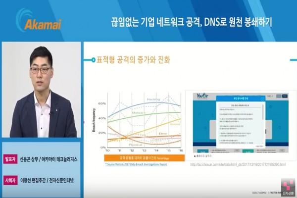 사진 = allshow TV, 아카마이 테크놀로지스 한국법인 신동곤 상무