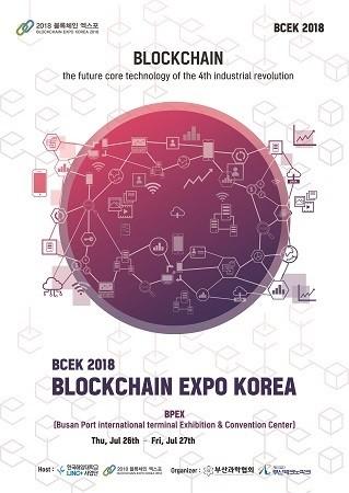 '2018 블록체인엑스포', 부산서 7월 26일부터 이틀간 개최