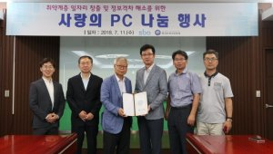 SBA, 취약계층 대상 '사랑의PC나누기' 진행…한국IT복지진흥원 통해 PC 137대 기증