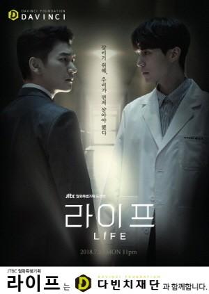 다빈치재단, JTBC 새 월화드라마 '라이프' 제작지원 나서