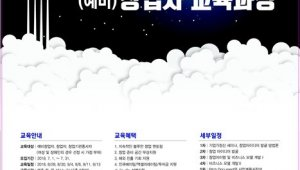 SBA, '고객중심 아이디어 육성' 신직업 스타트업스쿨 참가자 모집…내달 10일 마감