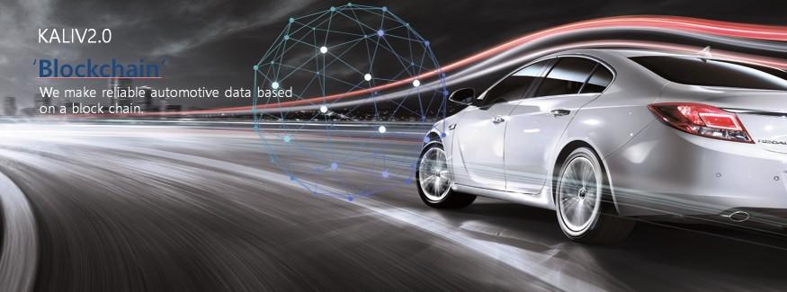 차량 전자제어신호 정보 솔루션 칼립2.0의 미래 블록체인