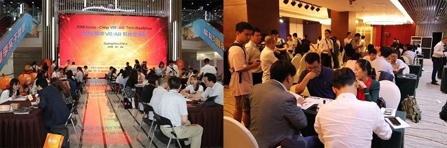 ETRI-KoVRA-NIPA, '한중 VR/AR 기술 로드쇼' 성료