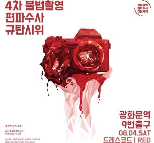 광화문 '불법촬영 편파수사 규탄' 4차 시위..'여성만 참석'