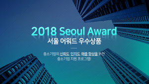 SBA, '서울 어워드 우수상품' 참가 모집…브랜드 인증 및 유통채널 지원혜택