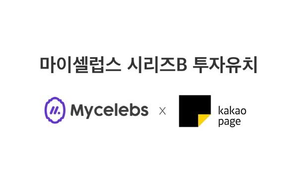 AI 어플리케이션 그룹 '마이셀럽스', 시리즈 B 투자 유치로 기술력 입증