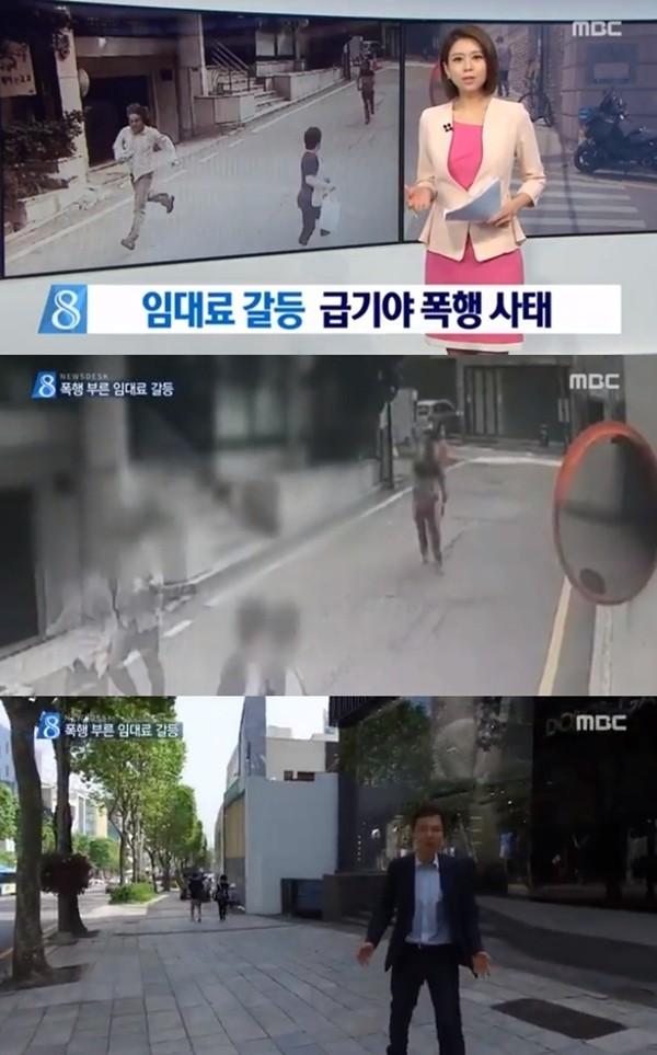 (사진=MBC 캡처)