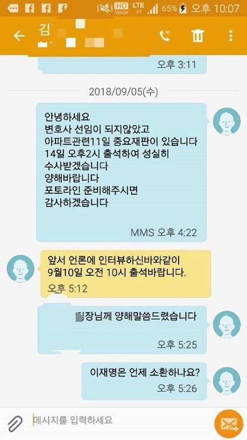 (사진=김부선 SNS)