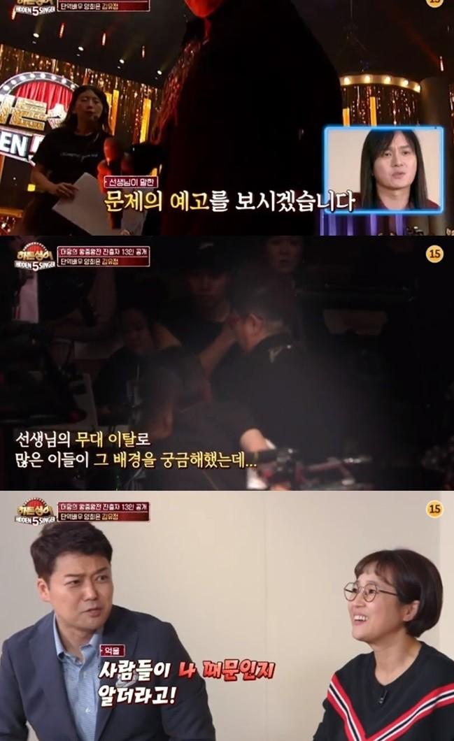 (사진=JTBC '히든싱어5' 캡처)