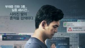영화 '서치'...당신의 디지털 지문은 안녕하신가요?