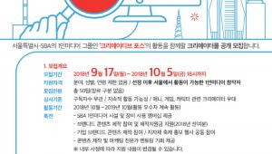 서울시-SBA, '2018 크리에이티브 포스' 하반기 모집 진행…기존 200팀+신규 50팀 통해 역할강화