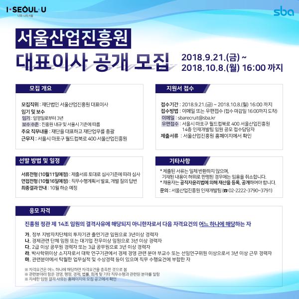 자료=서울산업진흥원 제공