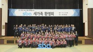 "SBA, ""명품 시설관리, 워라밸&전문성 지원 덕분"""