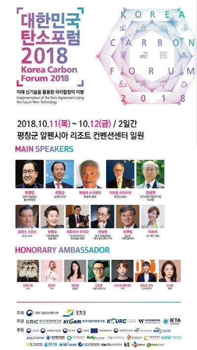 """W재단, 대한민국탄소포럼 개최… """"강원도-과기부와 함께해요"""""""