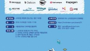 SBA, 스타트업 인재매칭 데이 '톡 까놓고 취업 Talk' 진행