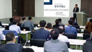 SBA-한국거래소, '서울 中企 상장-투자 연계지원 사업' 사전 설명회 개최