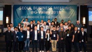 SBA, '2018 해외바이어 초청 수출 상담회@G밸리' 성료