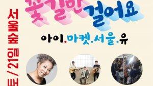 SBA-성동구,20~21일 서울숲서 '꽃길만걸어요x아이마켓서울유' 개최