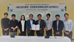 SBA-인천창조경제혁신센터, 국내 제조창업기업 판로확대 MOU 체결