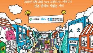 SBA-서대문구, 中企 유통 및 문화축제 '제 13회 신촌문화마켓' 개최