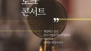 SBA, 오는 27일 노량진서 공시생 대상 취업콘서트 개최예고