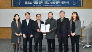 SBA-무역아카데미, '中企-스타트업 글로벌지원 인재 양성' 협약