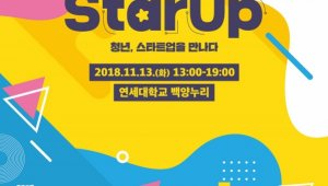 SBA-연세대, 오는 13일 '스타트업 채용박람회' 개최…스타트업-구직자 간 소통 및 정보공유