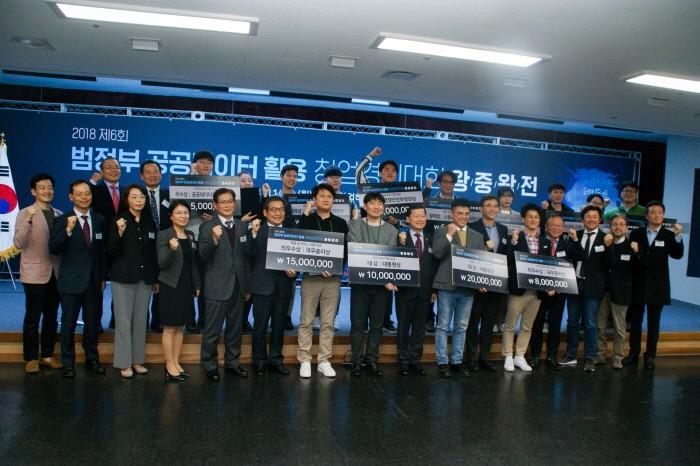 12일 서울 마포구 서울창업허브 10층 대강당에서는 범정부 주최 '제6회 공공데이터 활용 창업경진대회 왕중왕전'이 개최됐다.