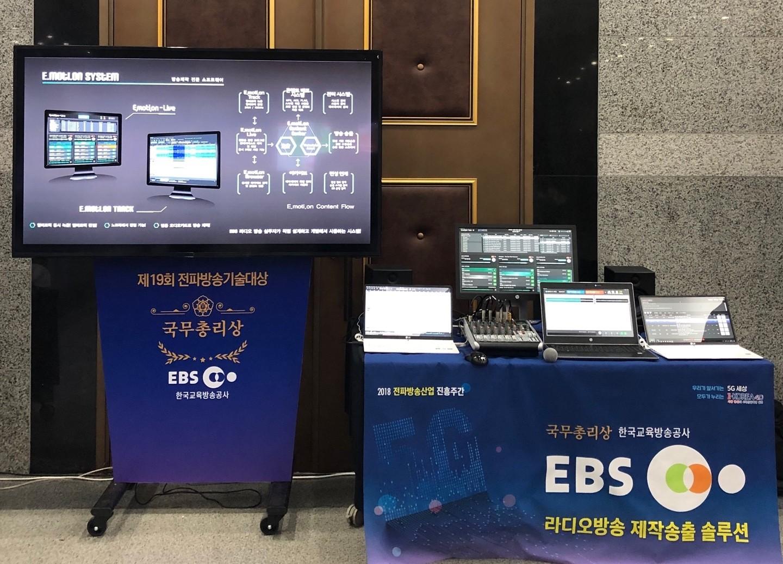 전파방송기술대상 국무총리상을 수상한 제머나이소프트 '이모션'