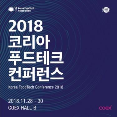 한국푸드테크협회, 2018 코리아 푸드테크 컨퍼런스 28일 개최