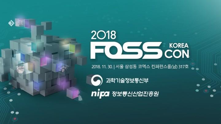 4차 산업혁명 핵심 경쟁력 '공개SW 활용' 전략의 장...'FOSS CON KOREA 2018' 개최