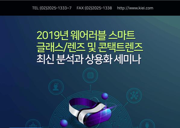 산업교육연구소, 2019년 웨어러블 스마트 글래스/렌즈 및 콘택트렌즈 최신 분석과 상용화 세미나 개최