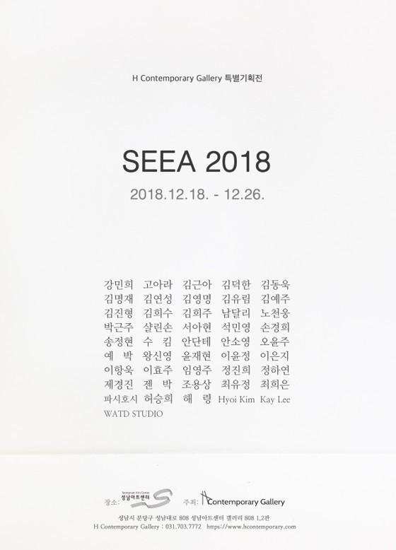 'SEEA 2018' 오는 18일 개최 '46人 신진작가 한 자리에'