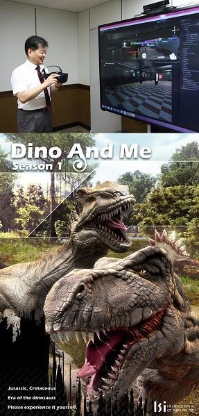 케이쓰리아이, 공룡 VR 게임과 학습용 VR 콘텐츠 선보여