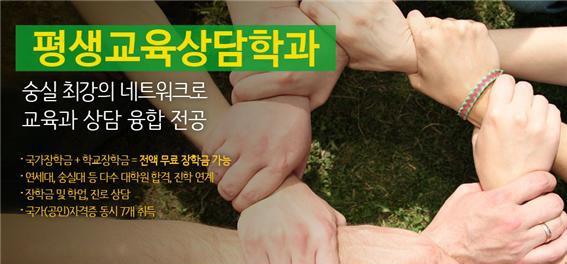 숭실사이버대 평생교육상담학과, 내일 2019학년도 1학기 모집 마감