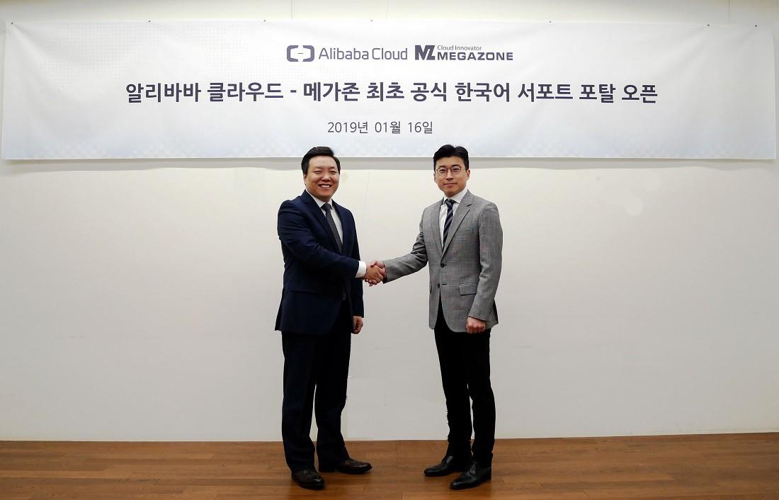 메가존은 알리바바 클라우드와 공동으로 한국어 지원 포털을 운영한다.