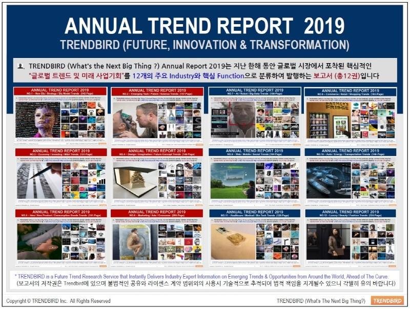 트렌드버드, 올해 핵심 기술과 비즈니스 트렌드 담은 '2019 트렌드 보고서' 발간