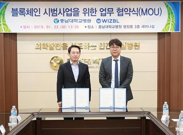 위즈블, 충남대학교병원과 블록체인 사업 업무협약 체결