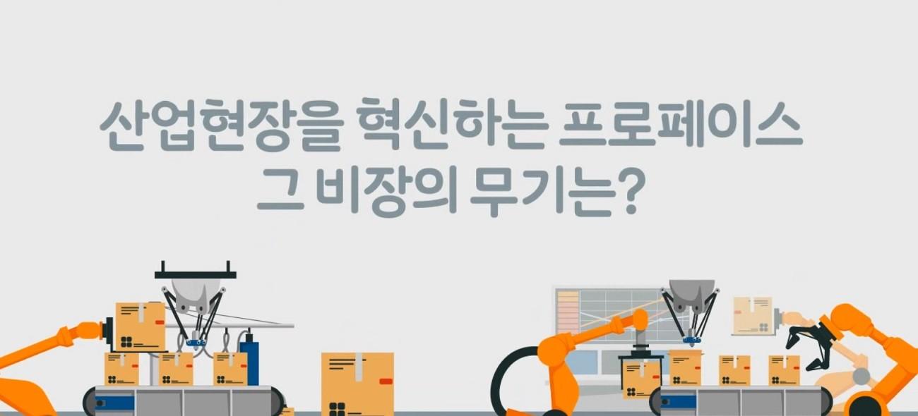 4차산업 혁명시대를 주도할 최적의 HMI 솔루션은?
