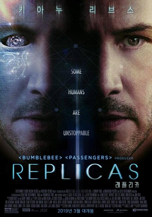 영화 레플리카 포스터