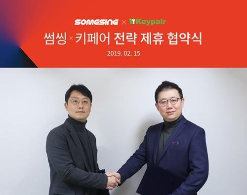 [블록체인&이슈] 소셜뮤직서비스 앱 '썸씽', 전자지갑 개발업체 키페어와 전략적 제휴 체결
