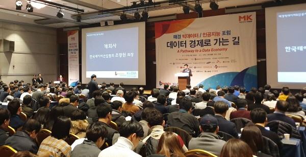 조광원 비투엔 대표 겸 한국데이터산업협회 회장이 개회사를 하고 있다.