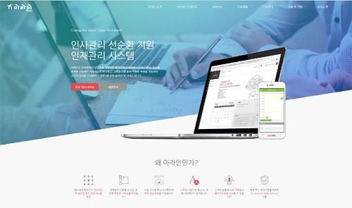 아라인 홈페이지를 통해 데모사이트를 무료로 이용할 수 있다.
