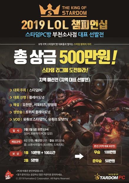 스타덤PC, PC방창업ㆍe스포츠 활성화 위한 LOL 게임대회 예고