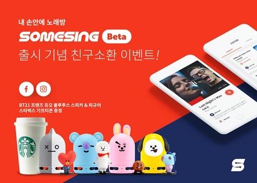 노래방 앱 '썸씽', 28일 베타버전 출시