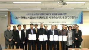 SBA, 소기업·소상공인 주체와 '경쟁력 강화' 협력체계 공고화
