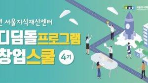 SBA 서울지식재산센터, 'IP디딤돌프로그램 IP창업스쿨 4기' 참가자 모집