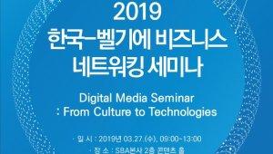 SBA, 오는 27일 韓-벨기에 비즈 네트워킹 세미나 개최