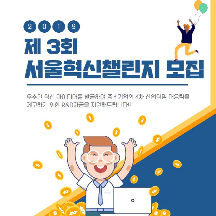 [SBA 카드뉴스] '4차산업 활성화 대장정' 2019 서울혁신챌린지