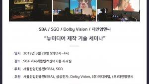 SBA, SGO 공동 '뉴미디어 제작 기술세미나' 진행…오는 28일 개최, 최신트렌드 공유